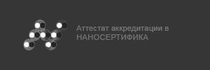 Аттестат аккредитации в НАНОСЕРТЙФЙКА