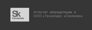 Аттестат аккредитации в ООО «Технопарк «Сколково»